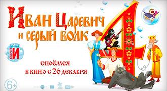 Первый трейлер русского мультфильма Иван Царевич и Серый Волк 4