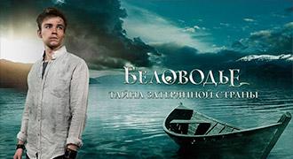 Сериал про Беловодье побил все рекорды на канале СТС